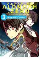 ALDNOAH.ZERO アンソロジーコミック 2 まんがタイムKRコミックスフォワードシリーズ