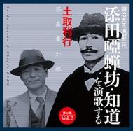 添田唖蝉坊 知道を演歌する 第二集