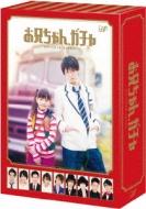 お兄ちゃん、ガチャ DVD-BOX 豪華版