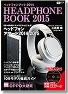 ヘッドフォンブック 2015 -音楽ファンのための最新ヘッドフォン徹底ガイド-Cdジャーナルムック
