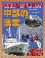 漁業国日本を知ろう 中部の漁業