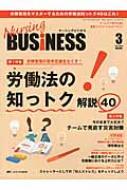 ナーシングビジネス 9-3