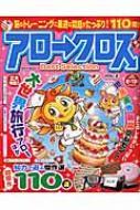 アロークロス Best Selection Vol.2 Eiwa Mook