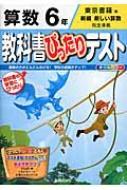 教科書ぴったりテスト 東京書籍版新編新しい算数完全準拠 算数 6年