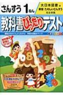 教科書ぴったりテスト 大日本図書版新版たのしいさんすう完全準拠 さんすう 1年