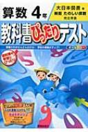 教科書ぴったりテスト 大日本図書版新版たのしい算数完全準拠 算数 4年