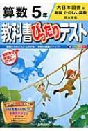教科書ぴったりテスト 大日本図書版新版たのしい算数完全準拠 算数 5年