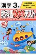 教科書ぴったりテスト 光村図書版国語わかば / あおぞら完全準拠 漢字 3年
