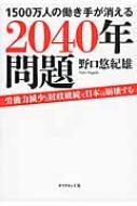 1500万人の働き手が消える2040年問題 労働力減少と財政破綻で日本は崩壊する