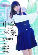 B.L.T.特別編集 Graduation-中学卒業-2015 2015 Tokyonews Mook