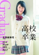B.l.t.特別編集 graduation -高校卒業-2015 Tokyonews Mook