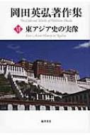 東アジアの実像 岡田英弘著作集(全8巻)