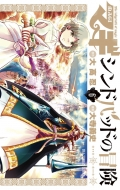 マギ シンドバッドの冒険 6 裏少年サンデーコミックス