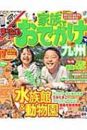 まっぷる家族でおでかけ 九州 '15-'16 マップルマガジン