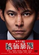 連続ドラマW 株価暴落 DVD BOX
