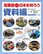 漁業国日本を知ろう 資料編 都道府県別データ