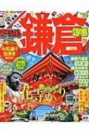 まっぷる鎌倉 江の島 '16 マップルマガジン