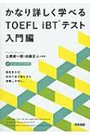かなり詳しく学べるTOEFL iBTテスト入門編