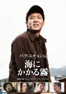 パク・ユチョン in 海にかかる霧 航海日誌 Part.I <公式メイキングDVD>