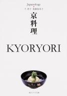 京料理 KYORYORI ジャパノロジー・コレクション 角川ソフィア文庫