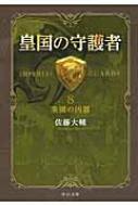 皇国の守護者 8 楽園の凶器 中公文庫