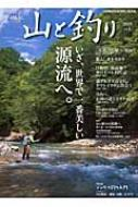 山と釣り 2015 Vol.1 地球丸mook