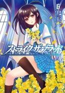 ストライク・ザ・ブラッド 6 電撃コミックス