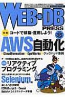 Web+db Press 85