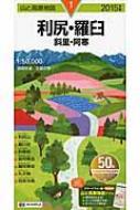 利尻・羅臼 2015年版 山と高原地図