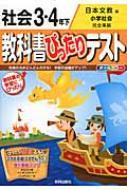 教科書ぴったりテスト 日本文教版小学社会完全準拠 社会 3・4年 下