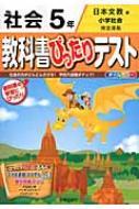 教科書ぴったりテスト 日本文教版小学社会完全準拠 社会 5年