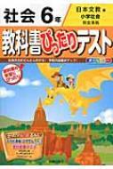 教科書ぴったりテスト 日本文教版小学社会完全準拠 社会 6年