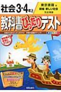 教科書ぴったりテスト 東京書籍版新編新しい社会完全準拠 社会 3・4年 上