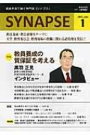 Synapse 教員を育て磨く専門誌 2015.jan.