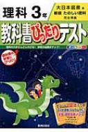 教科書ぴったりテスト 大日本図書版新版たのしい理科完全準拠 理科 3年