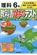 教科書ぴったりテスト 大日本図書版新版たのしい理科完全準拠 理科 6年