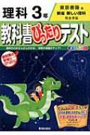 教科書ぴったりテスト 東京書籍版新編新しい理科完全準拠 理科 3年