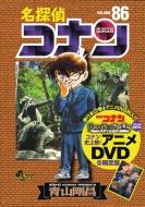 名探偵コナン 86 DVD付き限定版 小学館プラス・アンコミックスシリーズ