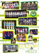 Hello!Project COUNTDOWN PARTY 2014 〜GOOD BYE & HELLO!〜(DVD)