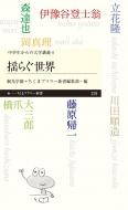揺らぐ世界 中学生からの大学講義4 ちくまプリマー新書