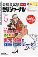 受験ジャーナル 2015 V.5