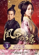 風中の縁(えにし)DVD-BOX3