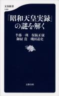 「昭和天皇実録」の謎を解く 文春新書