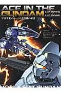 Ace In The Gundam Eiwa Mook