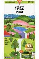 伊豆 2015年版 山と高原地図