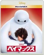 ベイマックス MovieNEX[ブルーレイ+DVD]