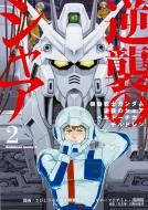 機動戦士ガンダム 逆襲のシャア ベルトーチカ・チルドレン 2 カドカワコミックスaエース