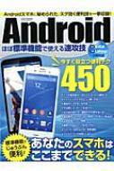 Android ほぼ標準機能で使える即効技 Eiwa Mook