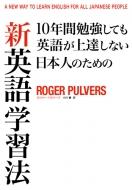 10年間勉強しても英語が上達しない日本人のための新英語学習法