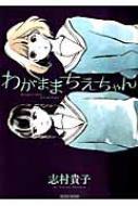 わがままちえちゃん ビームコミックス
